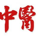 Idéogrammes Médecine Chinoise